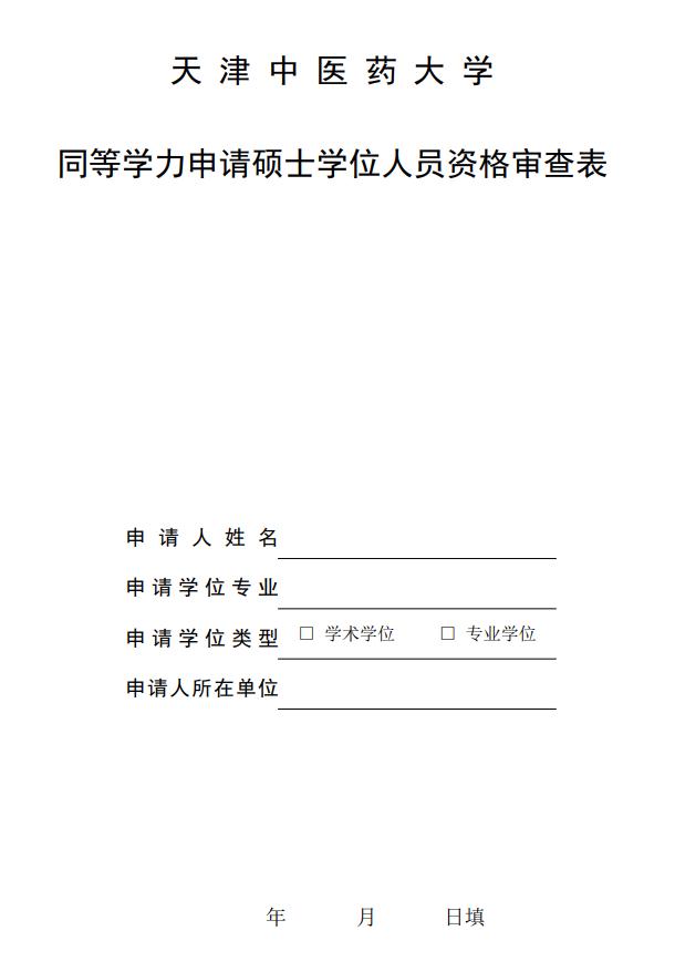 天津中医药大学同等学力申请硕士学位人员资格审查表