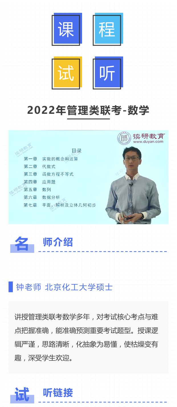 管理类联考数学试听课(二)【主讲名师:钟老师】