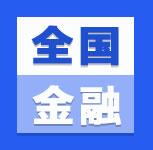 中南财经政法大学金融学专业高级研修班(全国班)9月份课程表