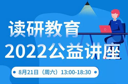 【活动预告】读研教育2022公益英语学习方法指导讲座开始报名啦!