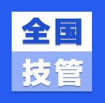 中国人民大学农发院技术经济及管理专业在职课程培训班(全国)9-12月份课程表