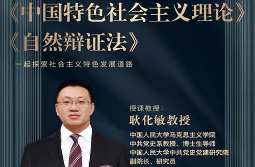 【广州课程预告】中国人民大学技术经济及管理专业《中特+自然辩证法》课程