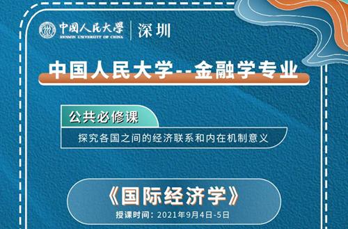 【深圳课程预告】中国人民大学金融学专业《国际经济学》课程