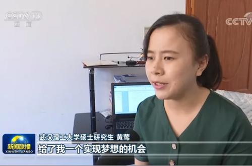 新闻联播点赞武汉理工大学融合教育