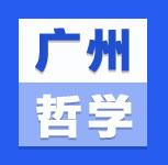 中国人民大学管理哲学专业在职课程培训班课程表(广州班)