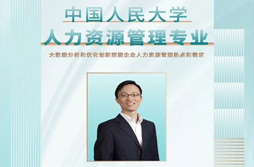 【深圳课程预告】中国人民大学劳动人事学院人力资源管理专业《理论与研究方法/管理研究中的数
