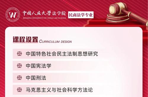 【深圳课程预告】中国人民大学劳动人事学院民商法专业《法学研究方法论/马克思社会主义科学》