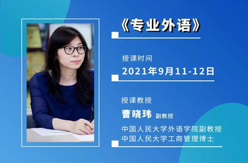 【深圳课程预告】中国人民大学技术经济及管理专业《专业外语》课程