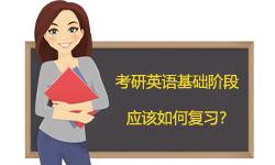 专访考研英语名师:考研英语基础阶段应该如何复习?