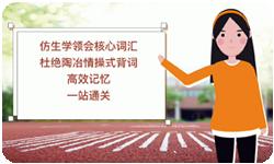 申硕英语核心词汇高效记忆法(3)——仿生学领会