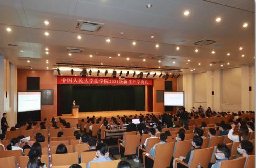 中国人民大学法学院2021级新生开学典礼隆重举行