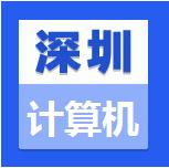中国人民大学计算机、管理科学与工程专业在职课程培训班10月份课程表(深圳班)