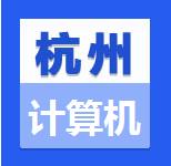 中国人民大学计算机专业在职课程培训班10月份课程表(杭州班)