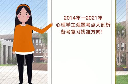 2014-2021心理学主观题考点大剖析!