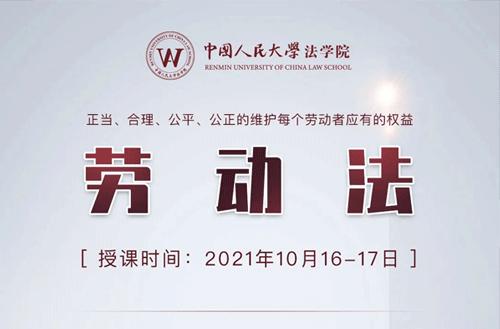 【深圳课程预告】中国人民大学民商法专业《劳动法》课程