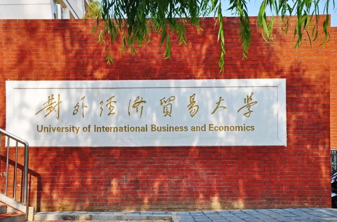 【答辩】对外经济贸易大学2021年下半年研究生答辩注意事项