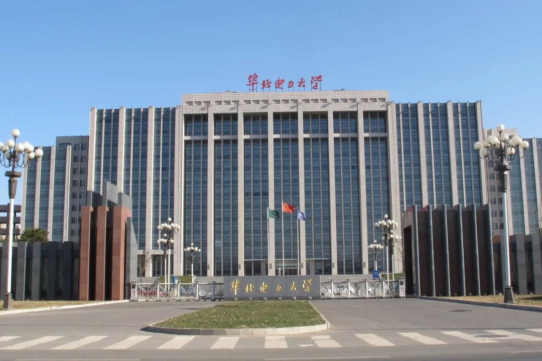 华北电力大学同等学力研修班管理办法