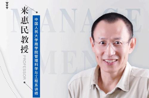 【广州课程预告】中国人民大学技术经济与管理专业《项目管理》课程