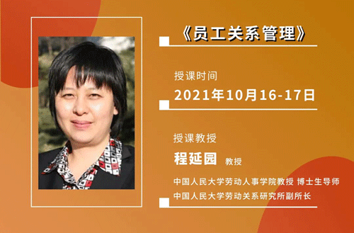 【深圳课程预告】中国人民大学人力资源管理专业《员工关系管理》课程