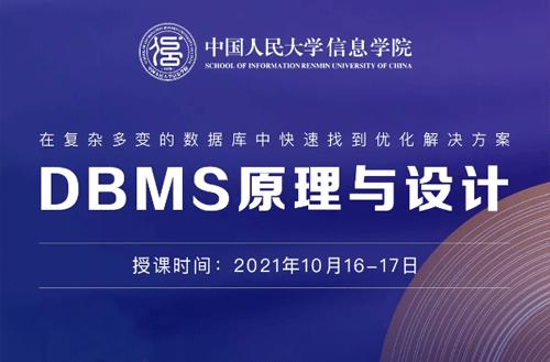 【广州课程预告】中国人民大学计算机应用技术专业《DBMS 原理与设计》课程