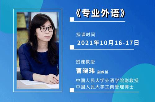 【重庆课程预告】中国人民大学技术经济及管理专业《专业外语》的课程