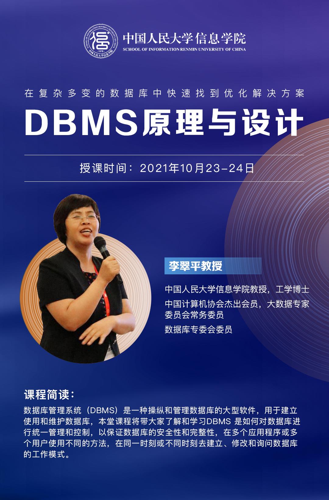 中国人民大学信息学院计算机专业在职课程培训班(DBMS)广州地区上课通知