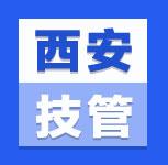 中国人民大学技术经济及管理专业-公司财务管理专题课程上课通知(西安班)