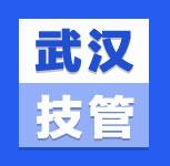 中国人民大学技术经济及管理专业-案例研究方法课程上课通知(武汉班)