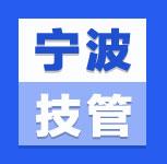 中国人民大学技术经济及管理专业-经济与管理研究方法课程上课通知(宁波班)