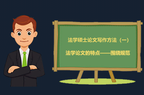 法学硕士论文写作方法(一):法学论文的特点——围绕规范