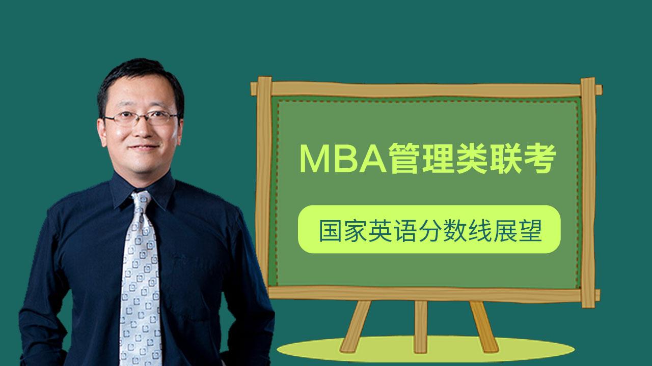 MBA管理类联考:历年国家英语分数线