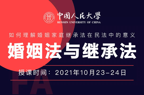 【广州课程预告】中国人民大学民商法专业《婚姻法与继承法》课程