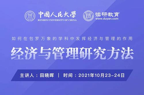 【本周课程预告】中国人民大学技术经济及管理专业《经济与管理研究方法》课程