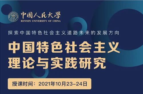 【本周课程预告】中国人民大学人口、资源与环境专业《中国特色社会主义理论与实践研究》课程