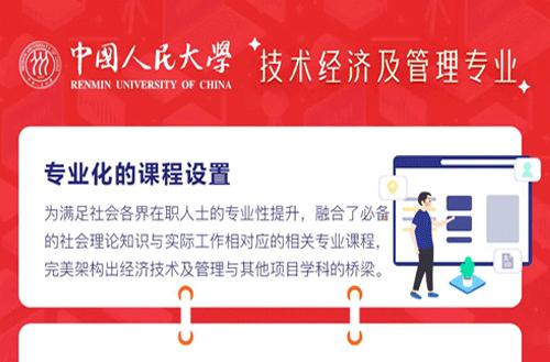 【武汉课程预告】中国人民大学技术经济及管理专业《案例研究方法》课程