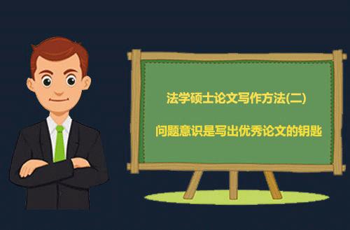 法学硕士论文写作方法(二):问题意识是写出优秀论文的钥匙