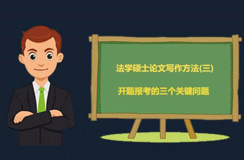 法学硕士论文写作方法(三):开题报考的三个关键问题!