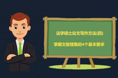 法学硕士论文写作方法(四):掌握文献搜集的4个基本要求