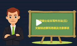 法学硕士论文写作方法(五):文献综述撰写思路及注意事项