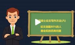 法学硕士论文写作方法(六):论文选题80%的人都会犯的四类问题