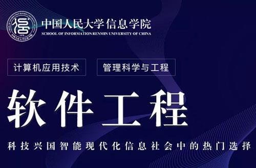 【深圳课程预告】中国人民大学管理科学与工程《软件工程》课程