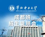 华北电力大学成都在职研究生线上招生说明会