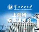 华北电力大学上海在职研究生线上招生说明会