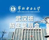 华北电力大学武汉在职研究生线上招生说明会