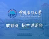 中国海洋大学成都在职研究生线上招生说明会