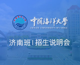华北电力大学济南在职研究生线上招生说明会