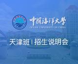 中国海洋大学天津在职研究生线上招生说明会