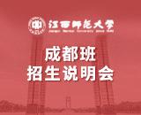 江西师范大学成都在职研究生线上招生说明会