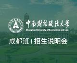 中南财经政法大学成都高级研修班线上招生说明会