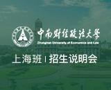 中南财经政法大学上海高级研修班线上招生说明会